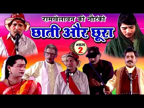 सुपरहिट नौटंकी | छाती और छूरा (भाग-2) | Bhojpuri Nach Nautanki | Ram Khelawan Ki Nautanki