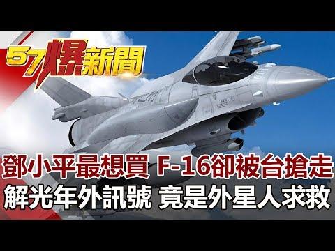 鄧小平最想買 F-16卻被台搶走 解光年外訊號 竟是外星人求救《57爆新聞》網路獨播版