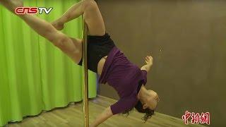 逆生长 七旬阿姨钢管舞姿娴熟 the 70 year old pole dancer