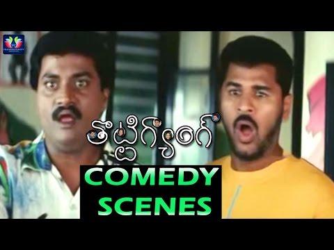 Thotti Gang Movie Comedy Scenes|Prabhu Deva,Allari Naresh,Anita,Gajala|E. V. V. Satyanarayana|D.S.P