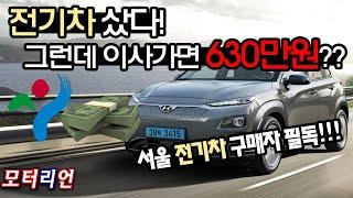서울시 전기차 구매자라면 꼭 보세요!! 전기차 구입 후…