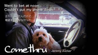 *日本語訳*【Jeremy Zucker】Comethru