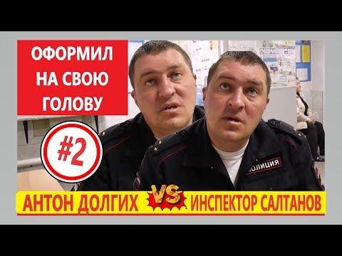 ИНСПЕКТОР ГАИ любит эксперименты: Салтанов решил потягаться с юристом Антоном Долгих - часть 2