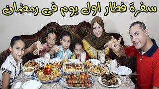 تحدي سفرة فطار اول يوم رمضان مع اولادنا🌙 Ramadan Challenge With our children