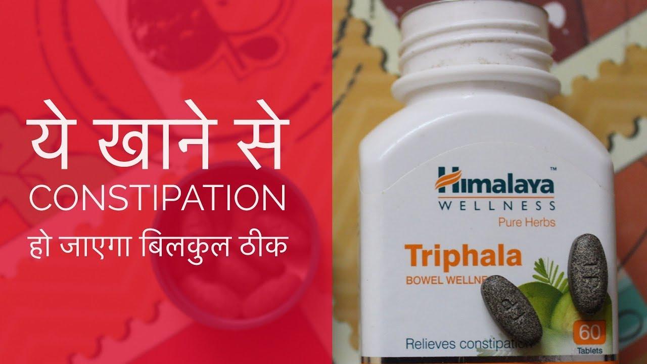 Himalaya Triphala Capsules Review In Hindi Triphala Ke Fayde Uses Benefits Side Effects