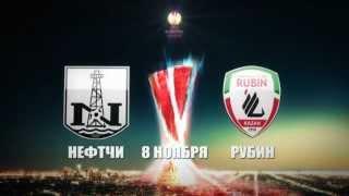 Нефтчи - Рубин. Прибытие в Баку.