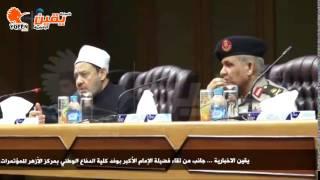 يقين |  فضيلة الإمام الأكبر يستقبل وفد كلية الدفاع الوطني بمركز الأزهر للمؤتمرات