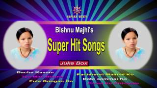 Nepali superhit lok dohori Songs collection [Audio Juke Box]  By Bishnu Majhi