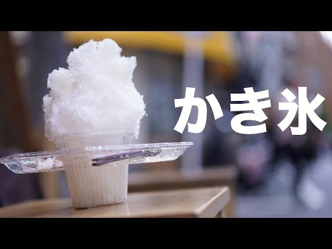 What is Japanese Shaved Ice?