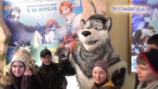 «Волки и овцы: бе-е-е-зумное превращение» фото-сессия, Премьера мультфильма