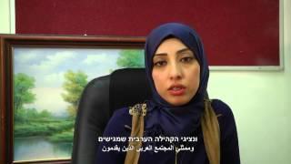 """תפיסותיהם של אנשי מקצוע  את נישואי נשים ערביות בעלות אינטליגנציה תקינה עם גברים בעלי מש""""ה"""