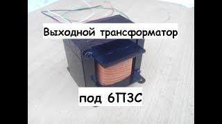 Мотаем выходной трансформатор под 6П3С