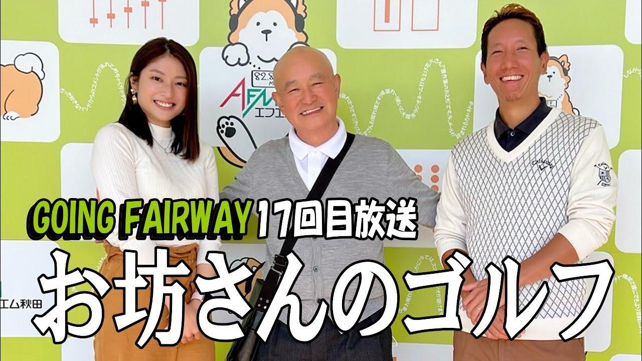 お坊さんの日常とゴルフ「初めての30台は霧の中」【FM秋田「GOING FAIRWAY」17回目放送】