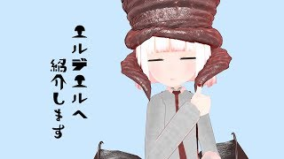 エルデ・エルヘ紹介配信