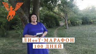 ЛИффТ-МАРАФОН  Проза: Соколова Надежда Николаевна, Крым