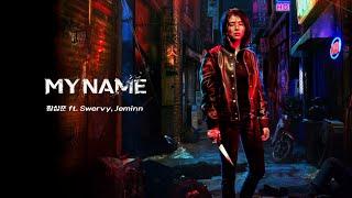 韓繁中字 黃尚俊(황상준(Hwang Sang Jun)) - My Name (feat. Swervy, JEMINN) | 以吾之名 OST My Name 마이 네임 OST