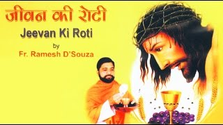 Jeevan Roti Hoon Mein | Christian Hindi Songs 2016 | Hindi Christian Devotional Songs