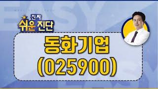 동화기업(025900) 전기차 섹터와 연동_200603