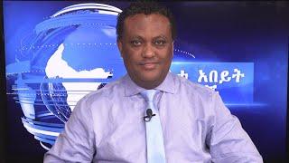 Ethiopia - ESAT DC Daily News Tue 23 Feb 2021