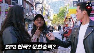 외국인이 느낀 한국의 문화충격? [길거리인터뷰 l 코리안브로스]
