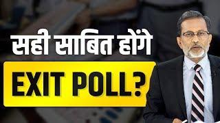 EXIT POLL सही साबित होंगे या पलट जाएगी पूरी बाजी? | Debate with Ajit Anjum