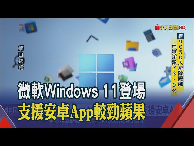 睽違近6年大更新!Windows 11翻新工作列設計.首度支援安卓App 微軟股價創新高 非
