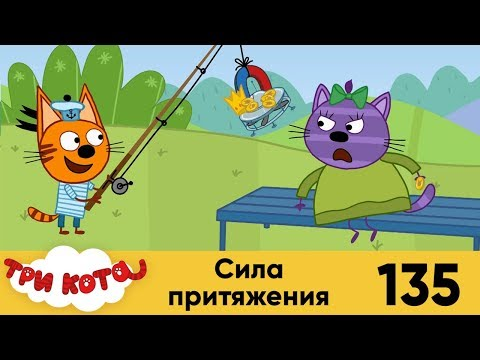 Три кота | Серия 135 | Сила притяжения