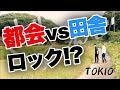 ざ・えんど / TOKIO
