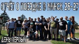 Видеоотчёт. Минск 26-27 июля. День первый...