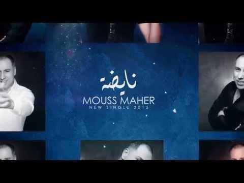 Mouss Maher -  Nayda (Official Audio) | (موس ماهر-  نايضة (النسخة الأصلية