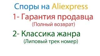 Парочка споров на Aliexpress (Гарантия продавца и классика жанра)(, 2013-11-10T19:30:54.000Z)