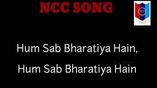 Ncc song with lyrics[hum sab barathiya hain]