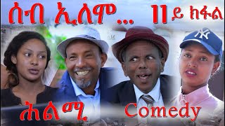 MARA E.- Eritrean Comedy 2020, ሰብ ኢለሞ - ሕልሚ,  Seb Elomo (Hlmi) Part 11. By Jemal Salh