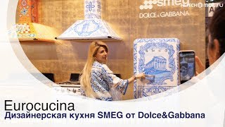 Eurocucina: модная кухня SMEG от Dolce&Gabbana
