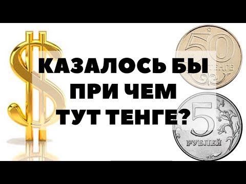 Почему Казахстан тоже скупает доллары? ОБВАЛ ТЕНГЕ в 2018 году. Курс доллара к тенге и акции США
