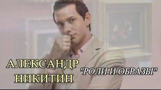 """ГАЛЕРЕЯ """"А. НИКИТИН РОЛИ И ОБРАЗЫ"""""""