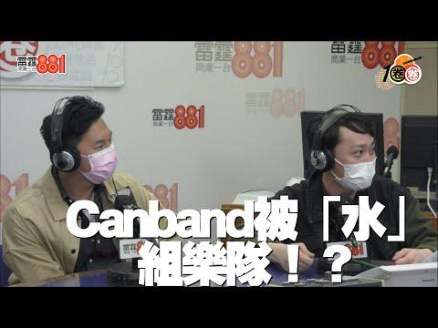 Canband真係整「罐頭」音樂? 本來唔打算夾Band只搞純音樂