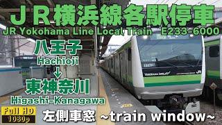 【車窓 -train window-】JR横浜線各駅停車 E233系6000番台 八王子→東神奈川