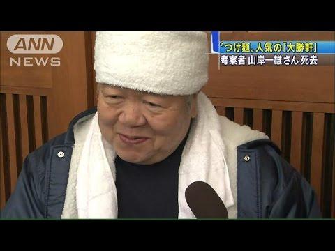 「つけ麺」の生みの親 大勝軒 山岸一雄さん死去(15/04/02) - YouTube