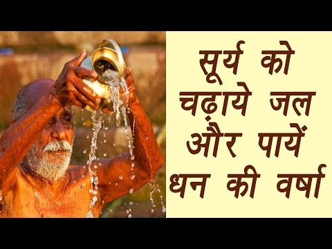 Miraculous benefits of offering water to the Sun every morning | वनइंडिया हिंदी