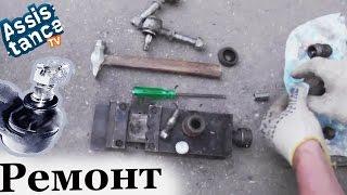 видео Виды шаровых автомобиля и их ремонт