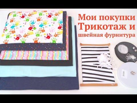"""Покупки для шитья с сайта """"1 МЕТР ТКАНИ"""" / Трикотаж и фурнитура #sewing #DIY"""