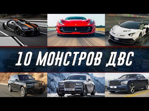 10 Cамых Больших Серийных Двигателей в Мире (на 2020 год)