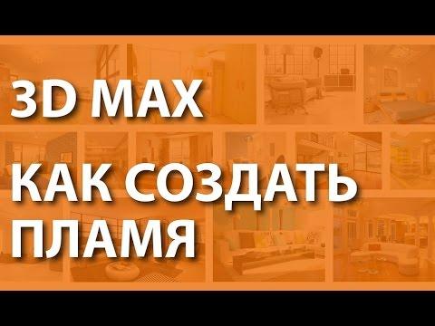 Интерфейс 3D Max