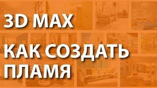 Уроки 3d max. Как создать пламя? Пошаговый урок 3d max, как создать пламя.(Уроки 3d max. Забирайте Бесплатный курс по 3Ds Max здесь ..., 2016-03-07T06:00:17.000Z)