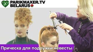 Причёска для подружки невесты. Наталья Ярыгина. ПАРИКМАХЕР ТВ БЕЛАРУСЬ