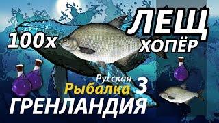 Лещ Хопёр 100шт/сутки / РР3 [ Русская рыбалка 3.9 Гренландия].