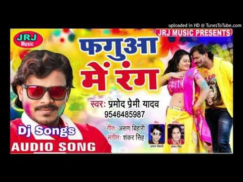 Phgh Aa Me Rahg Pramod Premi Yadav Holi DJ Jayki Raja
