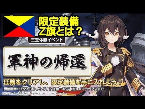 【アズレン-史実ネタ】軍神の帰還で貰える「Z旗」ってご存知ですか?【アズールレーン】