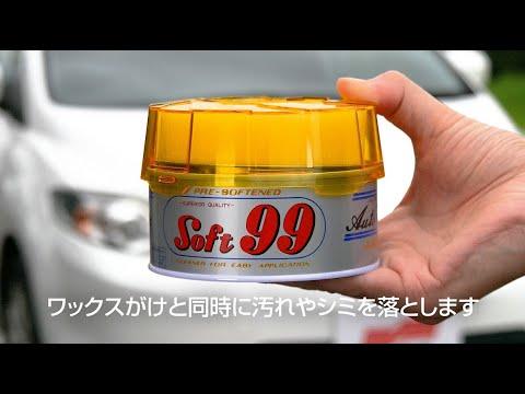 ソフト99(ハンネリ)